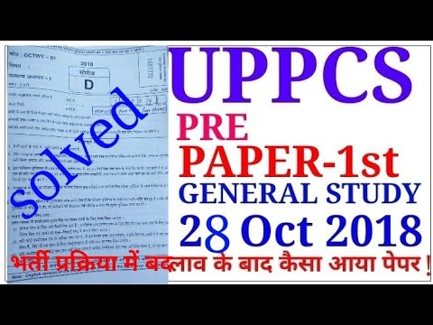 UPPCS Pre Paper Solution 28 Oct 2018/up PC's Pre Paper First Solution 28 Oct 2018