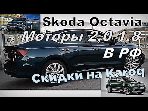 Skoda Octavia A8 Моторы в РФ 1.8 & 2.0 Скидки на Karoq (2020)