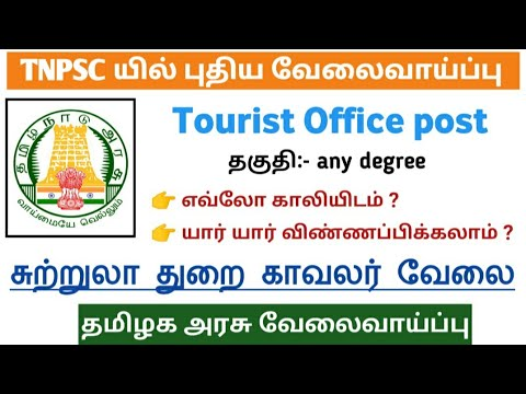 சுற்றுலா துறை officer வேலை | தகுதி:- degree | TNPSC புதிய வேலைவாய்ப்பு அறிவிப்பு....
