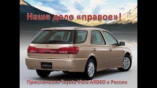 ТЕСТ ДРАЙВ Toyota Vista Ardeo