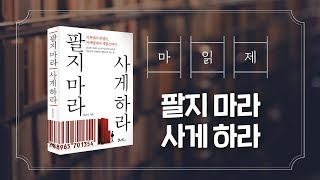 팔지 마라 사게 하라 / 장문정 지음 / 쌤앤파커스 [크몽티비_마케팅 읽어주는 제인] EP.15