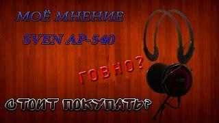 Sharh naushniklar AP - 540 (Unboxing, fikr, test)Sven