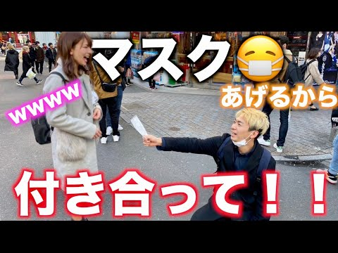 【lack of masks】giving a mask to girls and pickup in Tokyo, Japan from YouTube · Duration:  10 minutes 24 seconds