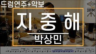 [지중해]박상민-드럼(연주,악보,드럼커버,Drum Cover,듣기);AbcDRUM
