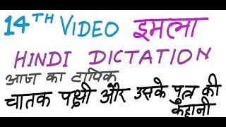 14. Hindi Dictation (IMLA) Writing Practice   चातक पक्षी और उसके पुत्र की कहानी
