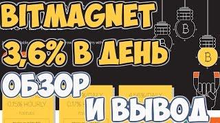 BitMagnet.ХАЙП с ДОХОДОМ 3.6 % в ДЕНЬ.ОБЗОР И ВЫВОД.