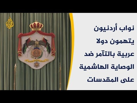 نواب أردنيون يتهمون دولا عربية بالتآمر على القدس  - نشر قبل 5 ساعة