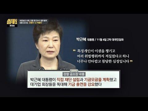 박근혜 대통령의 대국민 담화는 완전히 거짓말인 것이 드러나… 썰전 194회