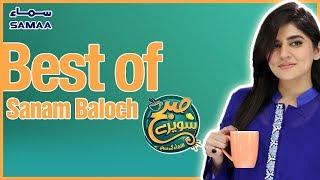 Best of Subh Saverey Samaa Kay Saath | Sanam Baloch | SAMAA TV | October 20, 2018