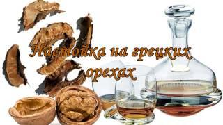 Коньячная настойка на грецких орехах - Белый Аист
