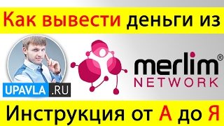 Merlim Network - ИНСТРУКЦИЯ по ВЫВОДУ денег из проекта!   Мои результаты