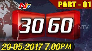News 30/60 || Evening News || 29th May 2017 || Part 1 || NTV