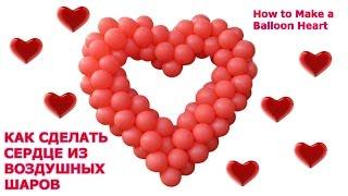 как сделать сердце из шаров без каркаса