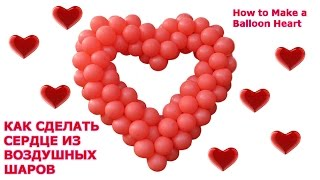 СЕРДЦЕ ИЗ ВОЗДУШНЫХ ШАРОВ How to make a balloon heart(, 2015-06-20T11:40:24.000Z)