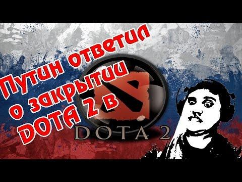 видео: Путин ответил о закрытии dota 2 в России