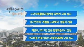 6월 3주 구정뉴스