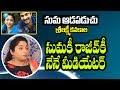 Sri Lakshmi Kanakala about Anchor Suma and Rajeev Kanakala || Telugu Popular TV