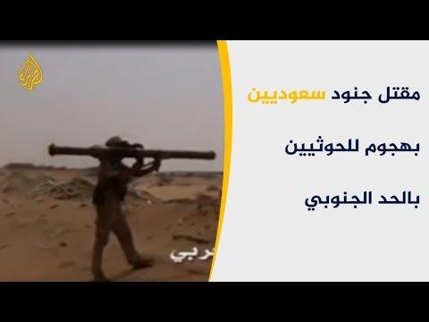 مقتل جنود سعوديين بهجوم للحوثيين بالحد الجنوبي  - نشر قبل 5 ساعة