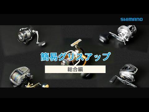 簡易メンテナンス総合編