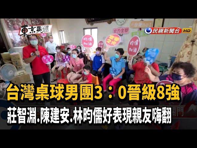 台灣桌球男團3:0晉級8強 親友團嗨翻-民視台語新聞
