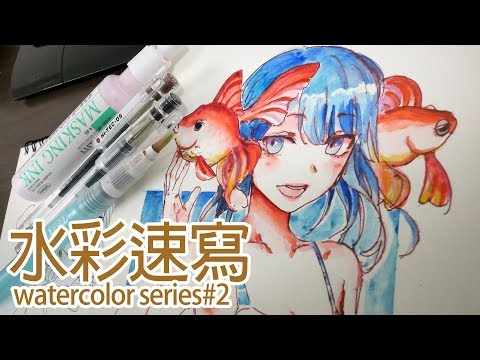 【空罐王】水彩塗鴉+水彩本介紹 Watercolor  Sketch#2