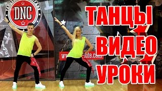 ТАНЦЫ - ВИДЕО УРОКИ ОНЛАЙН - OMI CHEERLEADER - DanceFit #ТАНЦЫ #ЗУМБА