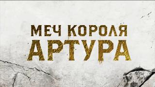 МЕЧ КОРОЛЯ АРТУРА фильм 2017 смотреть онлайн