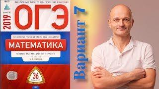 Решаем ОГЭ 2019 Ященко Математика Вариант 7