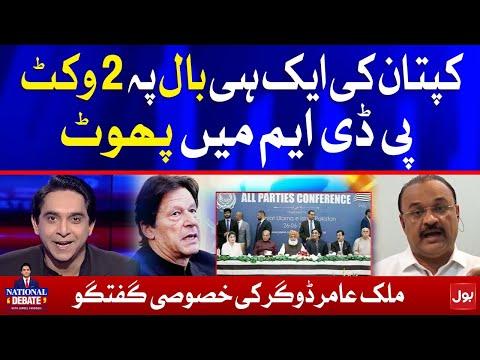 PM Imran Khan in Action - PDM Shocked