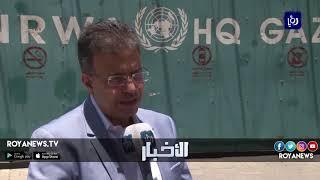 الأونروا تتجه إلى تعليق أنشطتِها في غزةَ بشكل جزئي