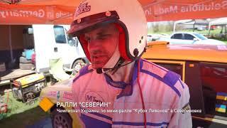 В Севериновке прошёл первый этап чемпионата Украины по мини-ралли