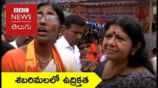 Sabarimala Protest: Angry crowds block women from entering temple (BBC Telugu News)