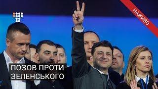 Суд розглядає позов про зняття Зеленського з виборів / НАЖИВО