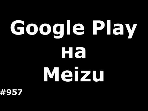 Установка Google Play Market на любой Meizu