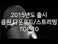 2015년도 출시 음원 다운로드/스트리밍 TOP 10