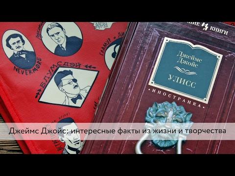 ДЖЕЙМС ДЖОЙС: интересные факты о жизни и творчестве
