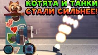КОТЯТА И ТАНКИ СТАЛИ СИЛЬНЕЕ! - CATS: Crash Arena Turbo Stars