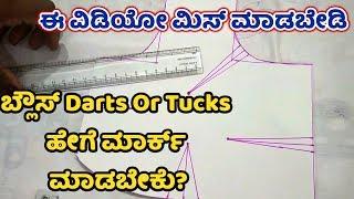 ಬ್ಲೌಸ್ Darts Or Tucks ಹೇಗೆ ಮಾರ್ಕ್ ಮಾಡಬೇಕು? Blouse Darts Tucks Measurements in Kannada ಕನ್ನಡ ಚಾನೆಲ್