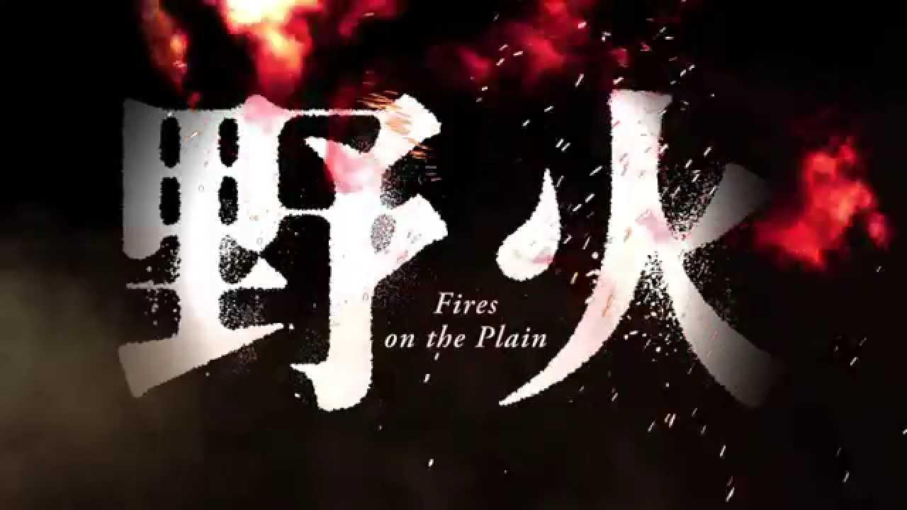 画像: 野火 -特報- Fires on the plain News flash youtu.be