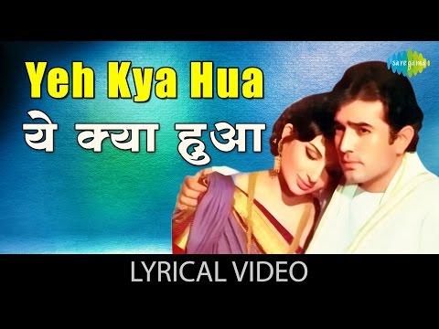 Yeh Kya Hua with lyrics | ये क्या हुआ गाने के बोल | Amar Prem | Rajesh Khanna/Sharmila Tagore