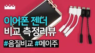 USB C타입 이어폰 젠더 추천 음질비교 측정리뷰 : …
