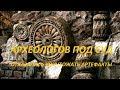 Археологов под суд : Отказались уничтожать артефакты. № 920