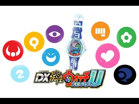 Yokai watch U Prototype all showkan Sound  妖怪ウォッチU プロトタイプ 全種族 召喚音