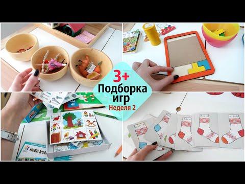 Подборка РАЗВИВАЮЩИХ ИГР 3+ // Неделя 2
