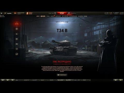 T34 B - ЧЕРНЫЙ РЫНОК ОБОСРАЛСЯ ХОТЕЛ КУПИТЬ И НЕ СМОГ !!!