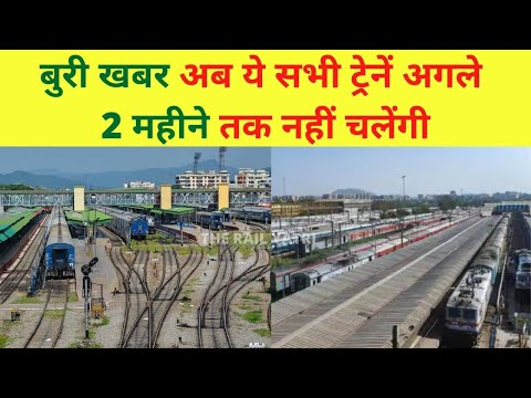 *RAILWAY BAD NEWS FOR PASSENGERS  Now All These Trains will be Cancel for Next 2 Months #9