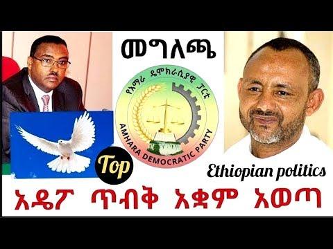 Ethiopian- breaking news – አዴፖ የመጀመሪያውን ማስጠንቀቂያ አዘል ጥብቅ አቋም መግለጫ አወጣ።