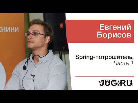 Евгений Борисов — Spring-потрошитель, часть 1