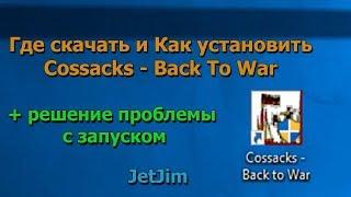 Где скачать / Как установить Cossacks - Back To War + Решение проблемы с запуском