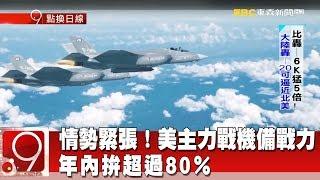 情勢緊張!美主力戰機備戰力 年內拚超過80%《9點換日線》2018.10.11